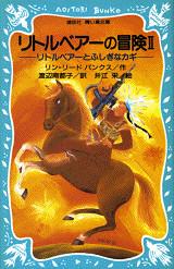 リトルベア-の冒険(2)