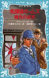 名探偵ホ-ムズ 緋色の研究