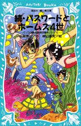 続・パスワ-ドとホ-ムズ4世 -パソコン通信探偵団事件ノート(6)-