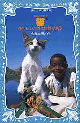 『04動物の学校(2) 猫 かわいいネコには謎がある』書影