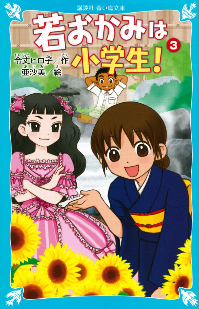 若おかみは小学生!PART3 花の湯温泉ストーリー