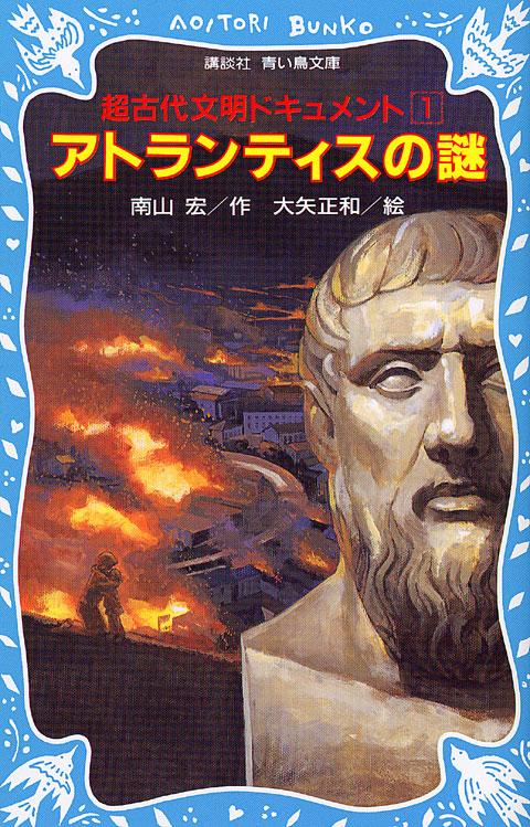 アトランティスの謎 超古代文明ドキュメント(1)