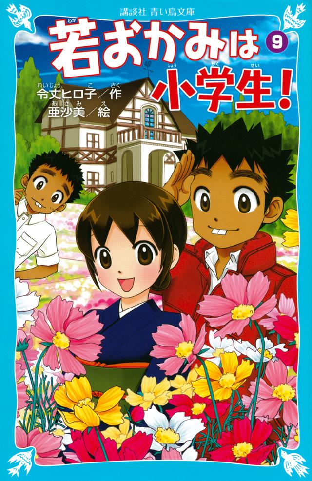 若おかみは小学生!PART9 花の湯温泉ストーリー