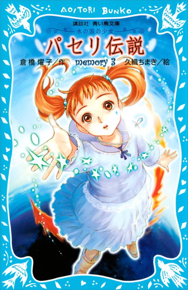 パセリ伝説 水の国の少女 memory(3)
