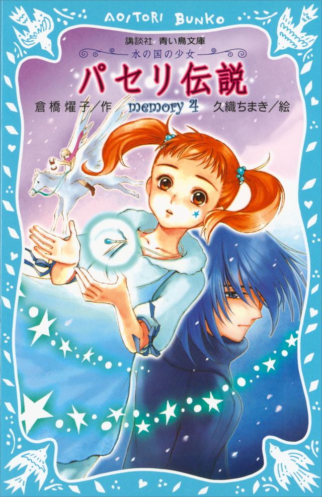 パセリ伝説 水の国の少女 memory(4)
