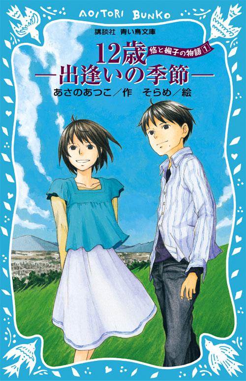 12歳 出逢いの季節  楓子と悠の物語(1)