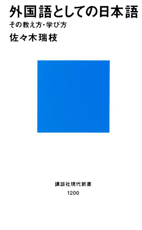 外国語としての日本語その教え方・学び方