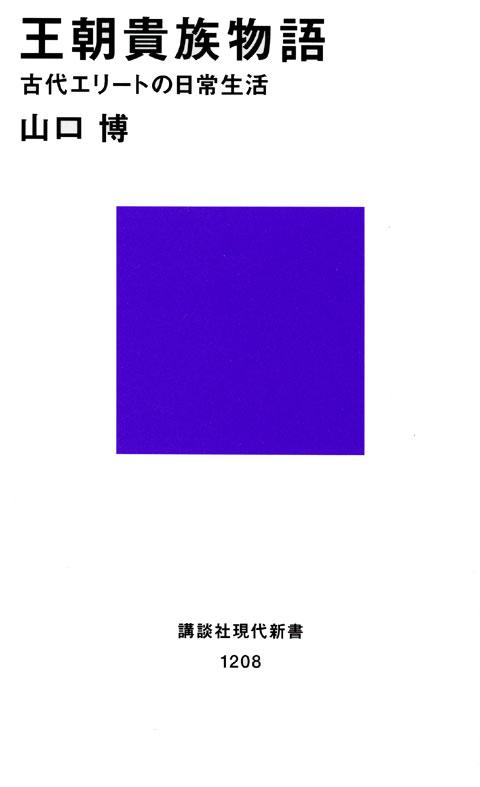 王朝貴族物語