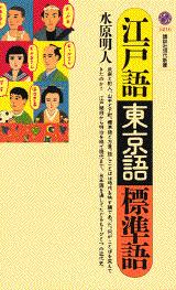 江戸語・東京語・標準語