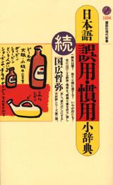 日本語誤用・慣用小辞典<続>