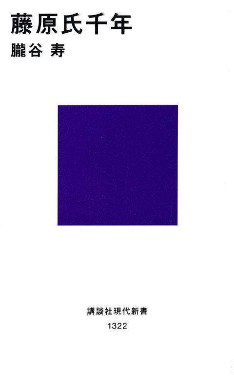 藤原氏千年