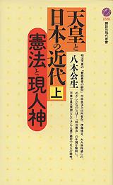 天皇と日本の近代(上) 憲法と現人神