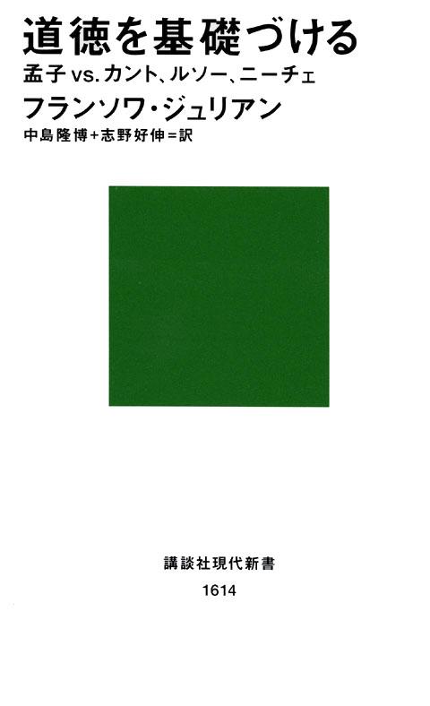 道徳を基礎づける―孟子vs.カント,ルソー,ニーチェ