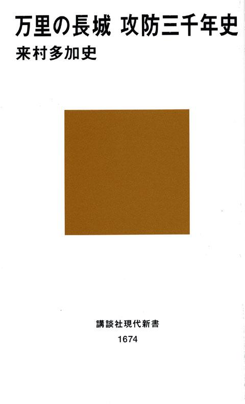 万里の長城 攻防三千年史