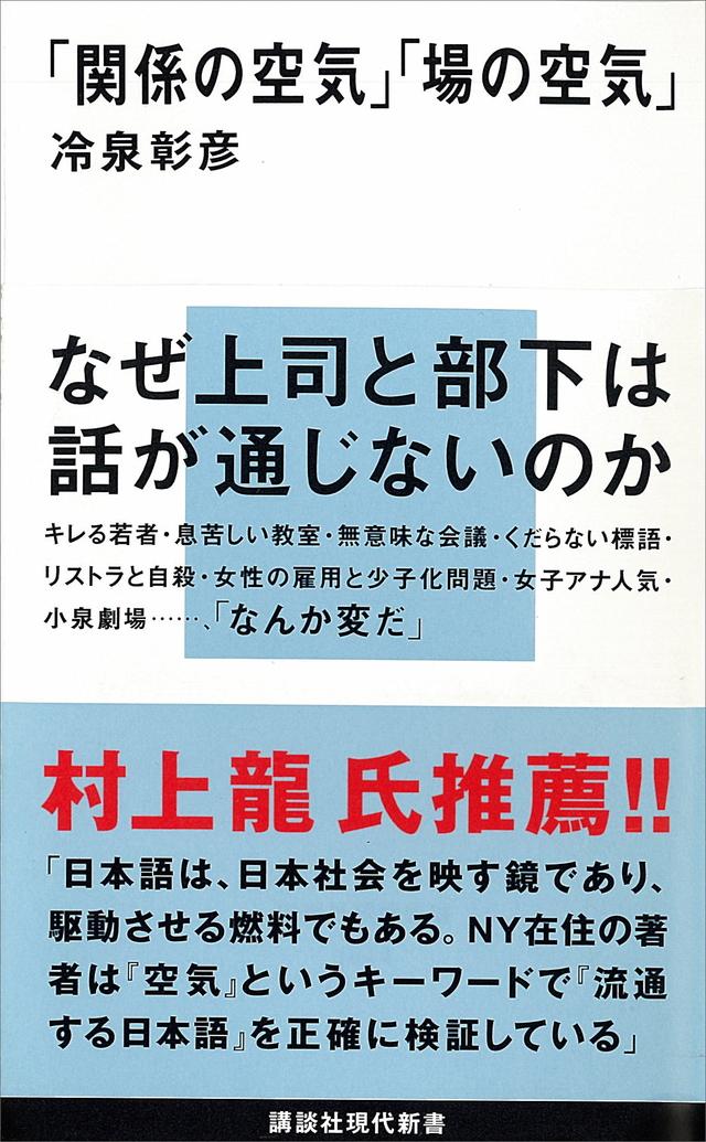 【村上龍推薦】「場の空気」に流されない「カッコいい日本語」とは?