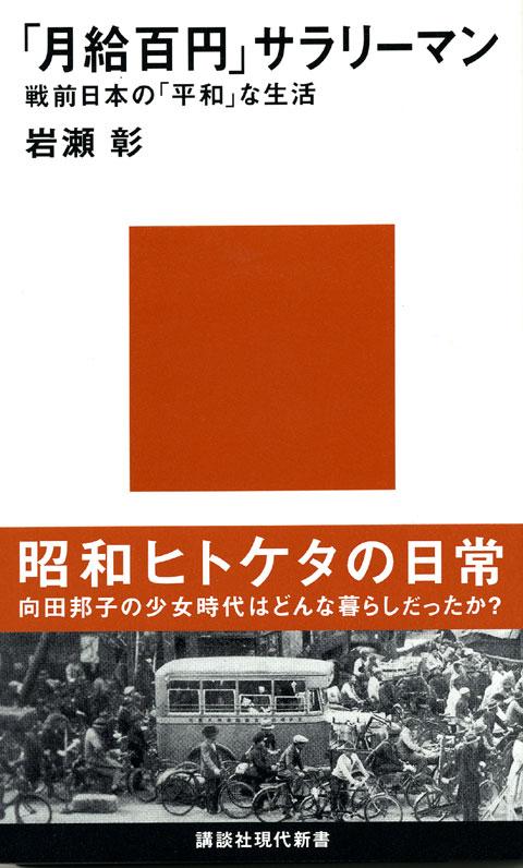 『「月給百円」サラリーマン 戦前日本の「平和」な生活』書影