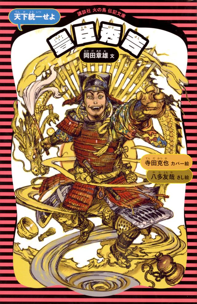 豊臣秀吉 (新装版)