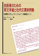 技術者のための英文手紙と社内文書実例集