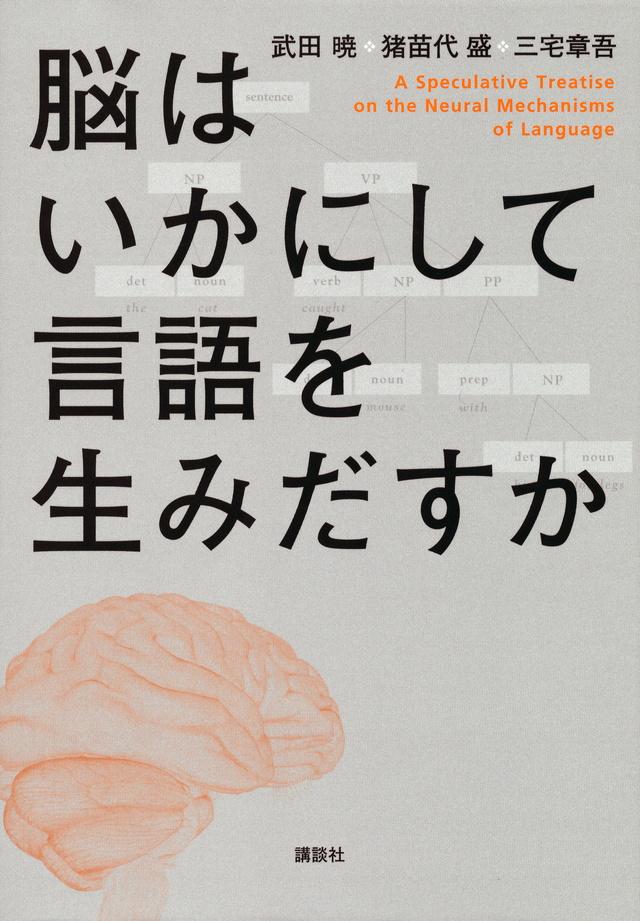 脳はいかにして言語を生みだすか