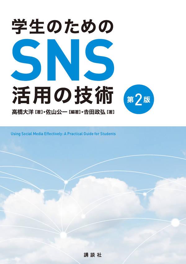 学生のためのSNS活用の技術