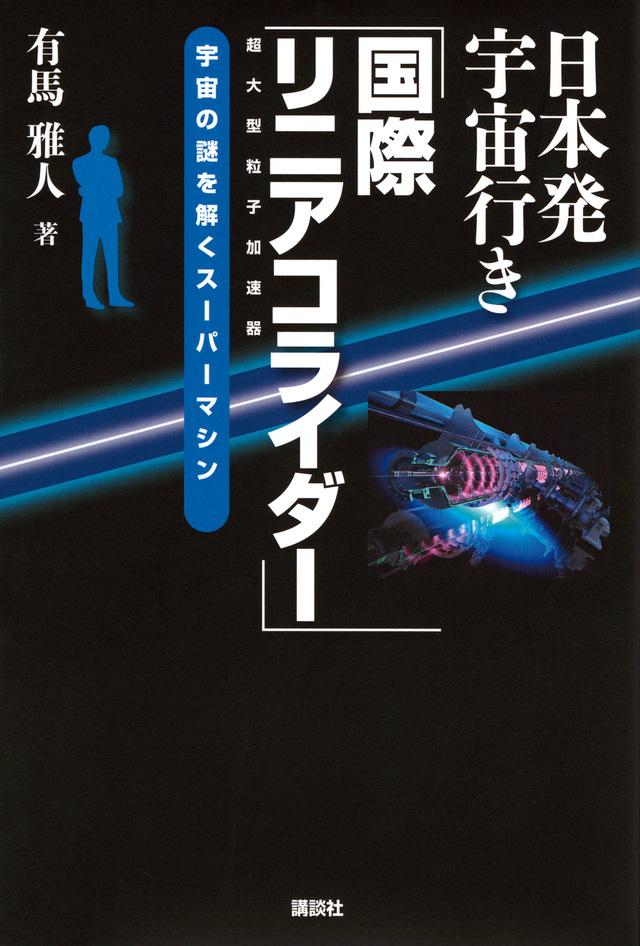 日本発宇宙行き「国際リニアコライダー」