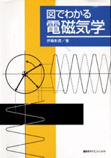 図でわかる電磁気学