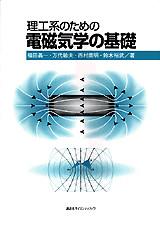 理工系のための電磁気学の基礎