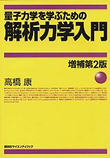 量子力学を学ぶための解析力学入門
