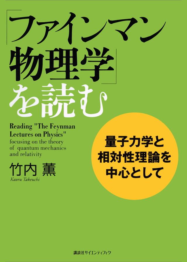「ファインマン物理学」を読む量子力学と相対性理論を中心として
