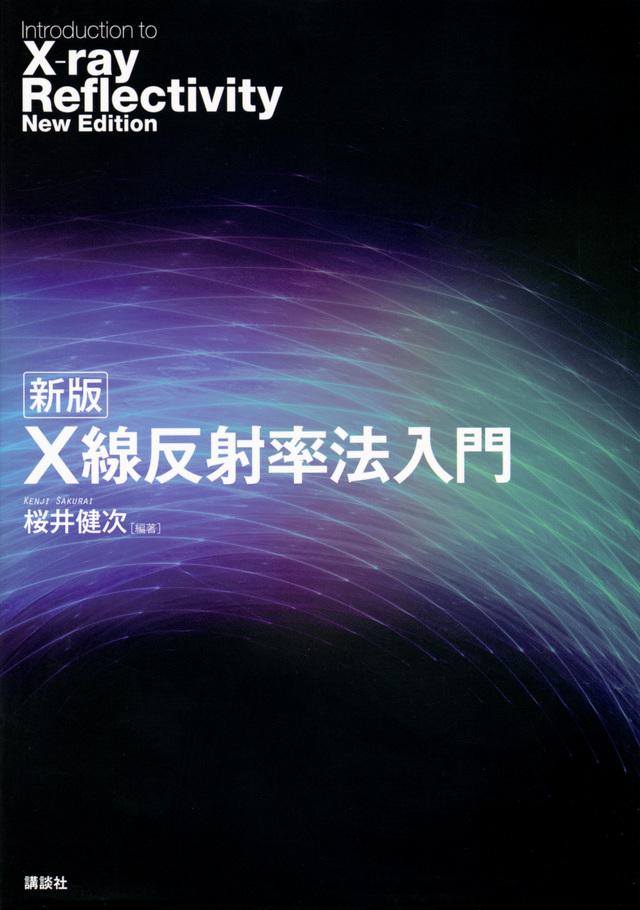 X線反射率法入門