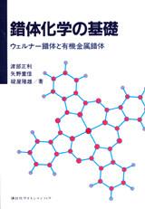 錯体化学の基礎 ウェルナー錯体と有機金属錯体