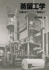 蒸留工学 実験室からプラント規模まで