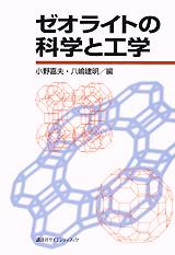 ゼオライトの科学と工学