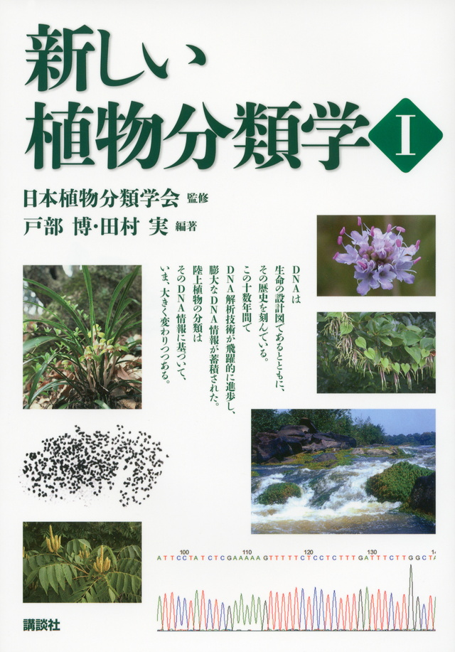 新しい植物分類学1