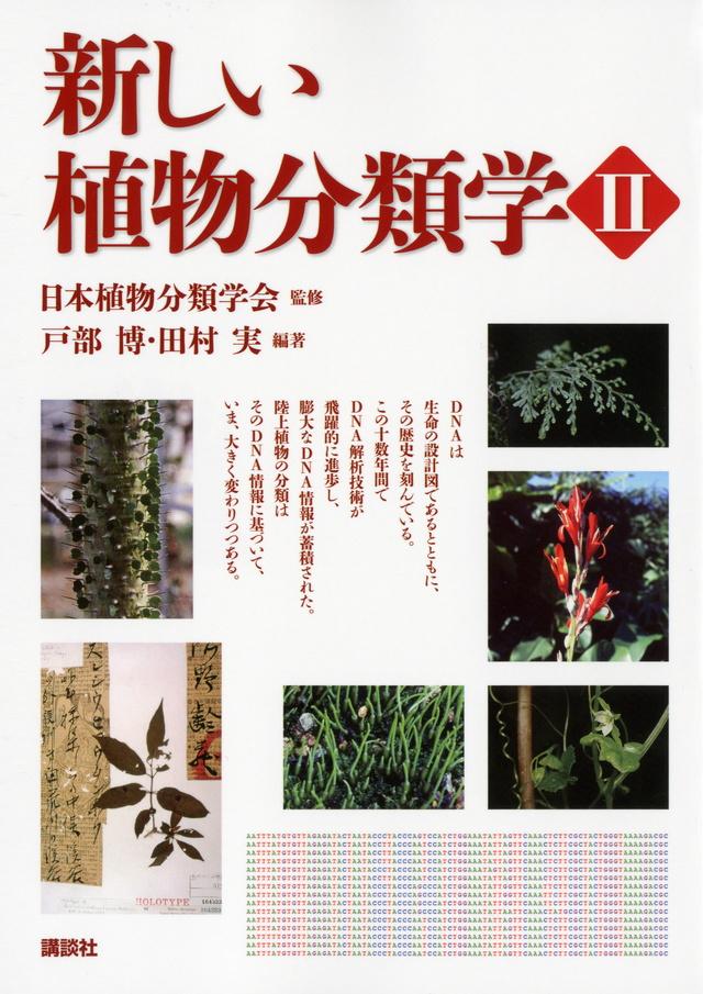 新しい植物分類学2