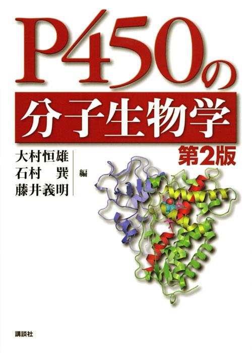 P450の分子生物学 第2版