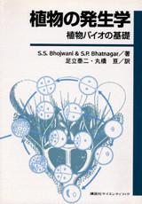 植物の発生学