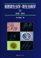 獣医寄生虫学・寄生虫病学1 総論/原虫