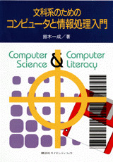 文科系のためのコンピュ-タと情報処理入門