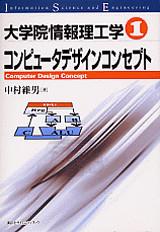大学院情報理工学(1) コンピュータデザインコンセプト