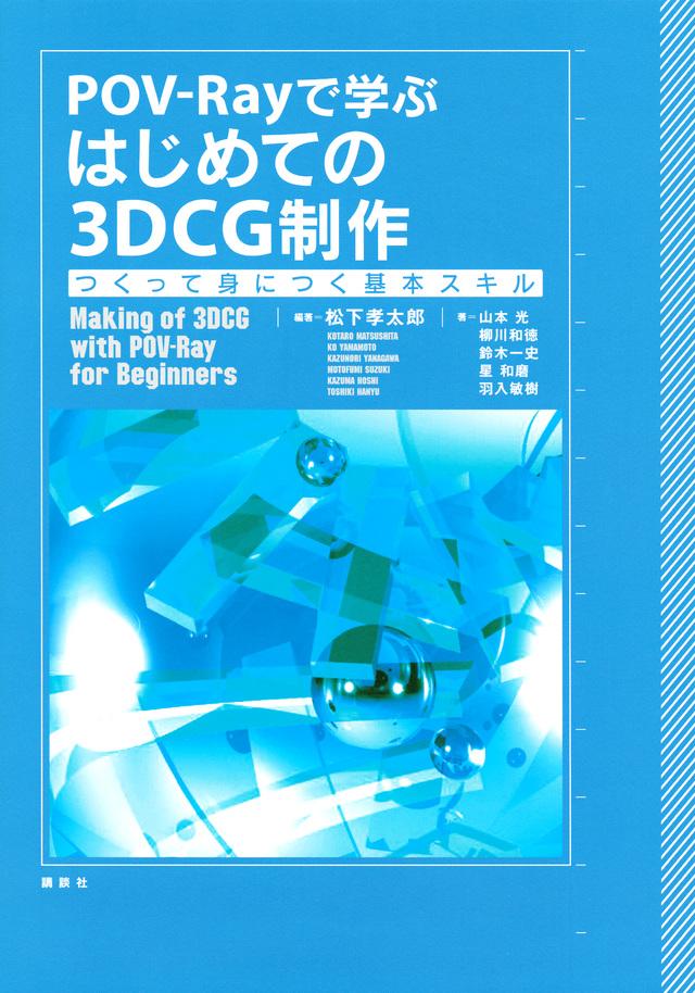 POV-Rayで学ぶ はじめての3DCG制作 つくって身につく基本スキル
