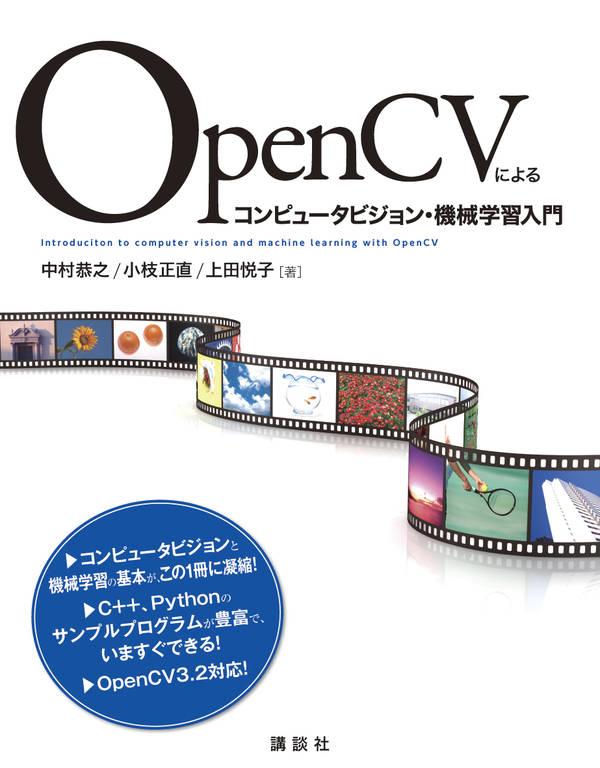 OpenCVによる画像処理入門