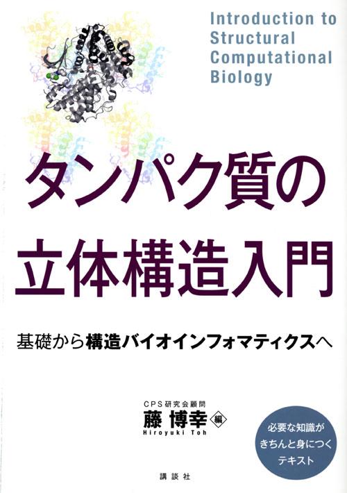 タンパク質の立体構造入門――基礎から構造バイオインフォマティクスへ