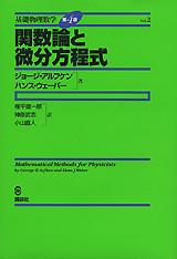 基礎物理数学第4版Vol.2 関数論と微分方程式