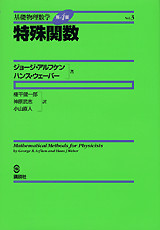 基礎物理数学第4版Vol.3 特殊関数