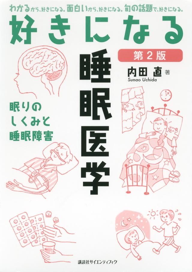 好きになる睡眠医学 第2版