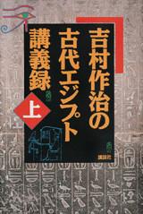 吉村作治の古代エジプト講義録(上)