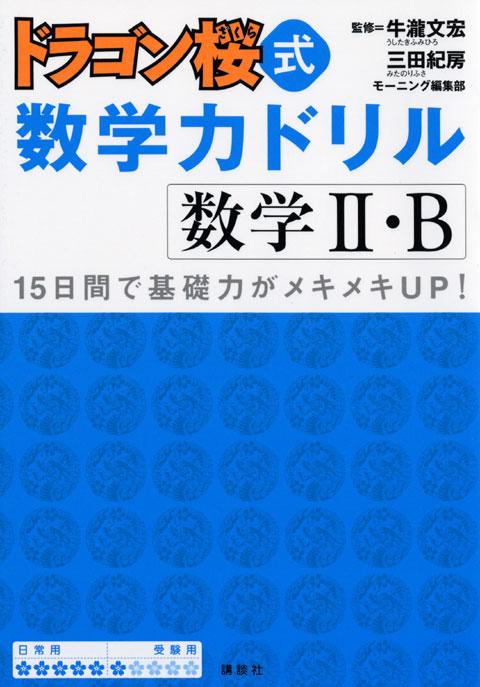 ドラゴン桜式 数学力ドリル 数学2・B