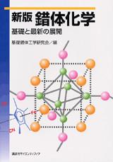錯体化学 基礎と最新の展開