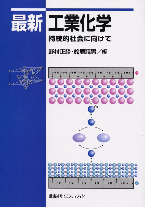 最新工業化学